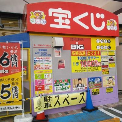 宝くじ売り場でよく当たるのは東京、名古屋、大阪のどこ?
