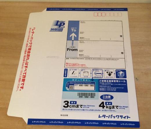パック 追跡 番号 ライト レター レターパックライトの書き方と送り方!郵便局留めの出し方と注意点!