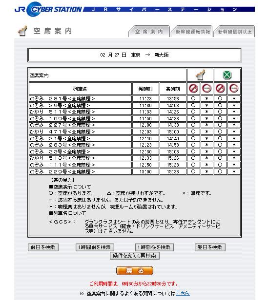 空席 状況 新幹線 東北