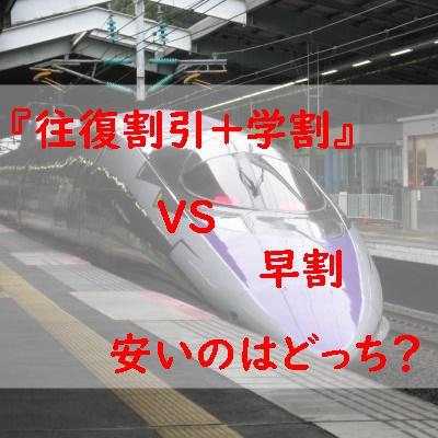 新幹線の往復割引と学割の併用!早割より安い?期間はいつまで